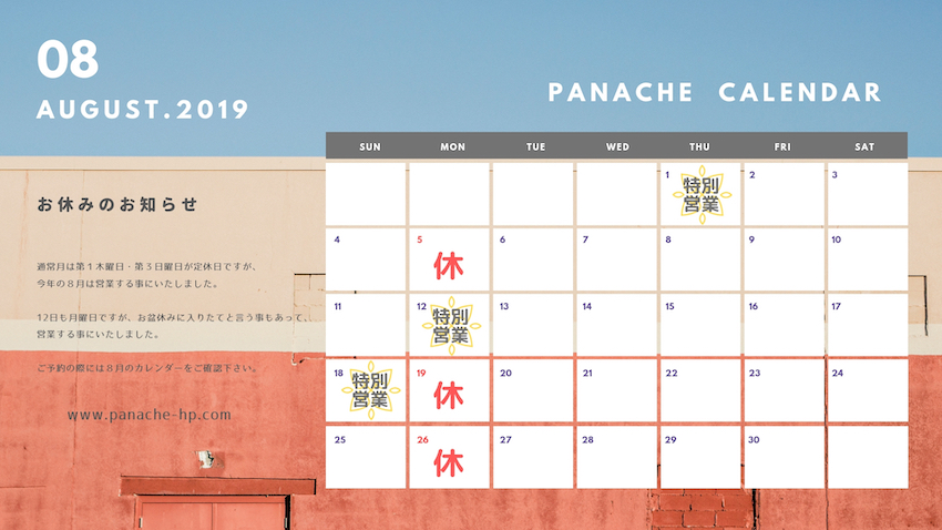 f:id:panache441:20190426131455j:plain