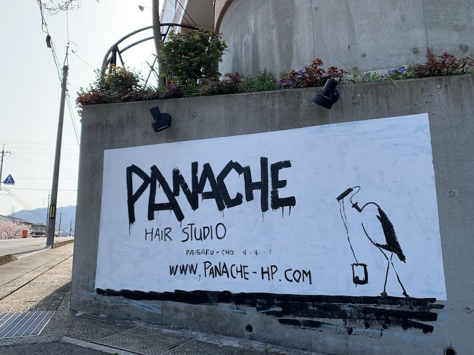 f:id:panache441:20200409092451j:plain