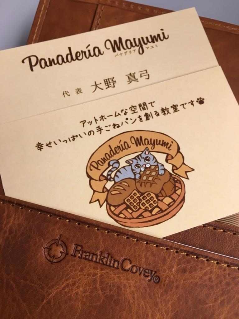 f:id:panaderiamayumi:20180204000021j:plain