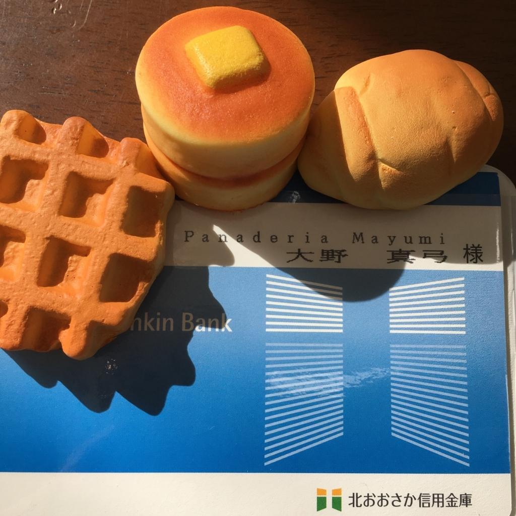 f:id:panaderiamayumi:20180303231617j:plain