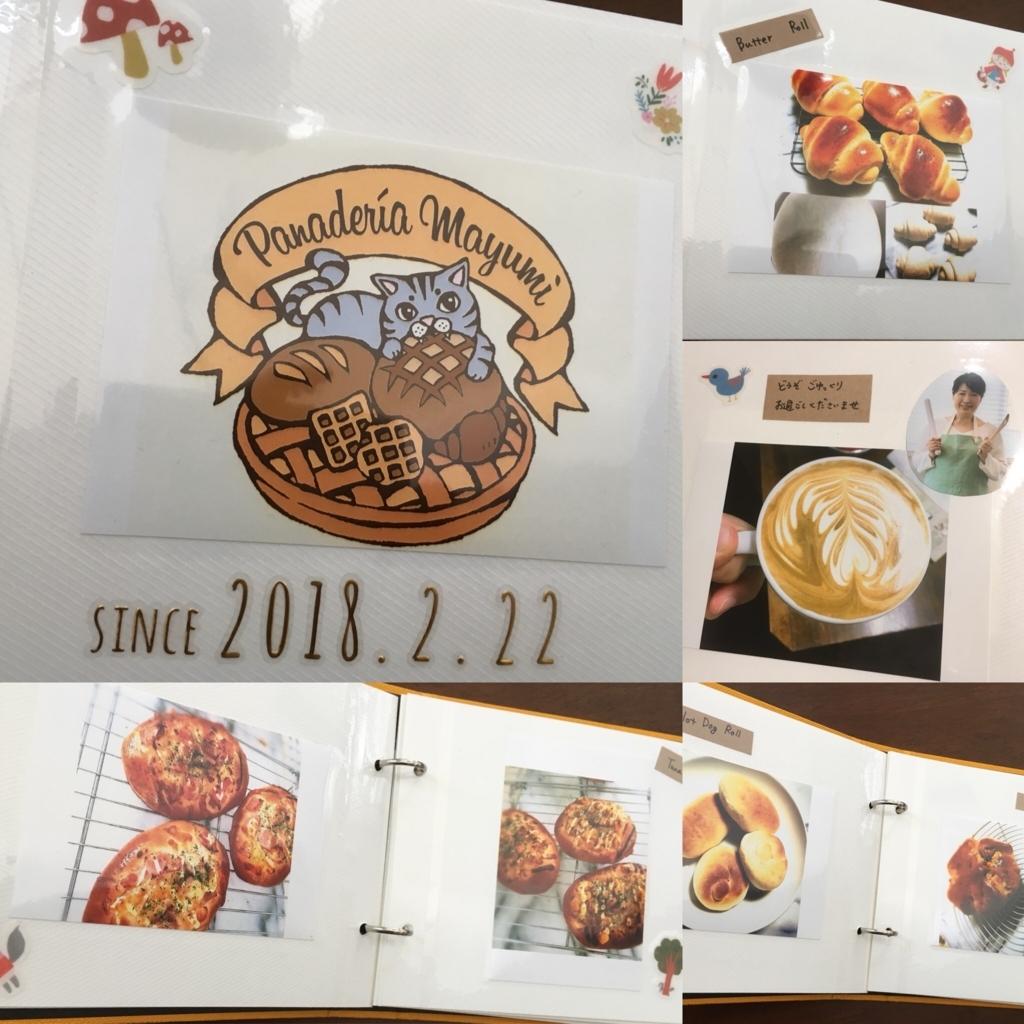 f:id:panaderiamayumi:20180303231624j:plain