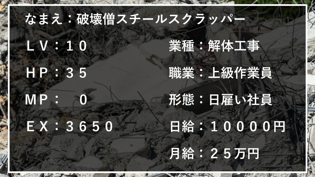 f:id:panboku409:20201216190051p:plain
