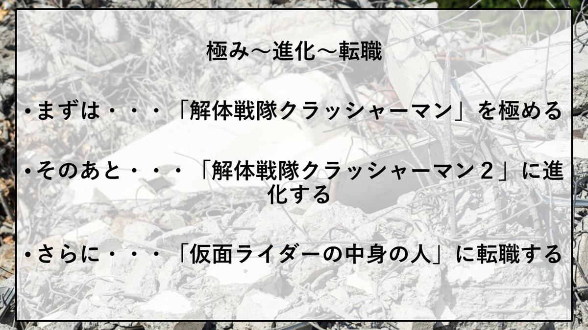 f:id:panboku409:20201216195711p:plain