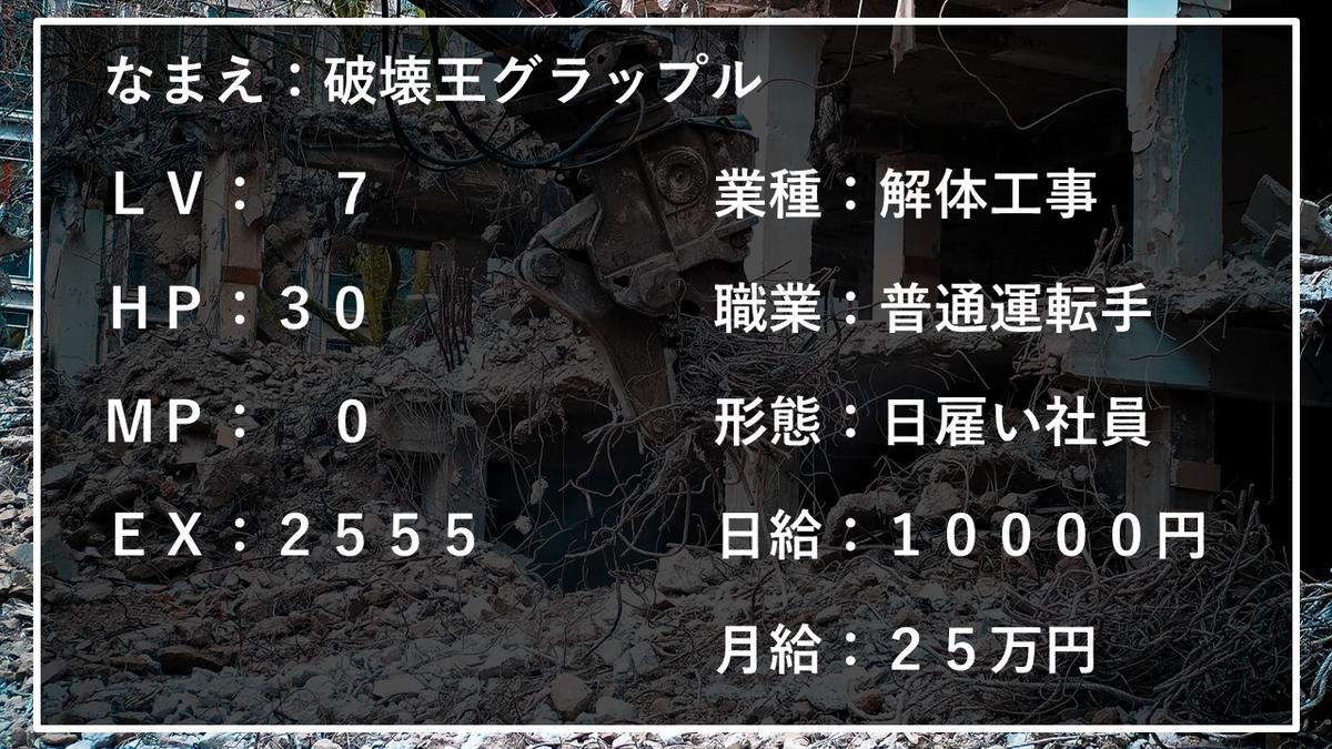 f:id:panboku409:20201219203745p:plain