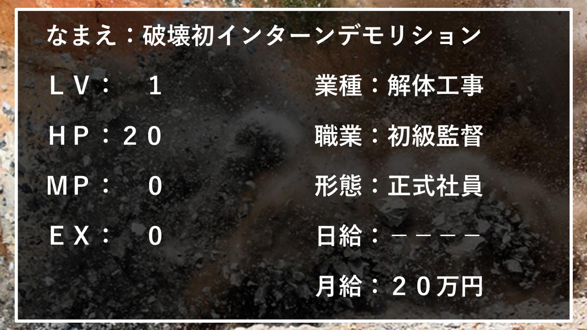 f:id:panboku409:20201222195106p:plain