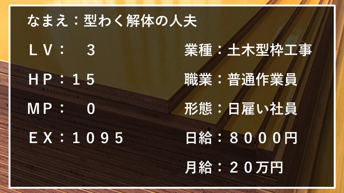 f:id:panboku409:20201224175005p:plain
