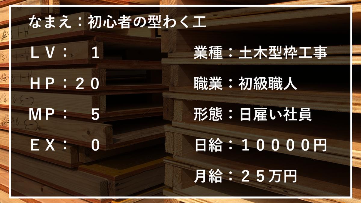 f:id:panboku409:20201224193544p:plain