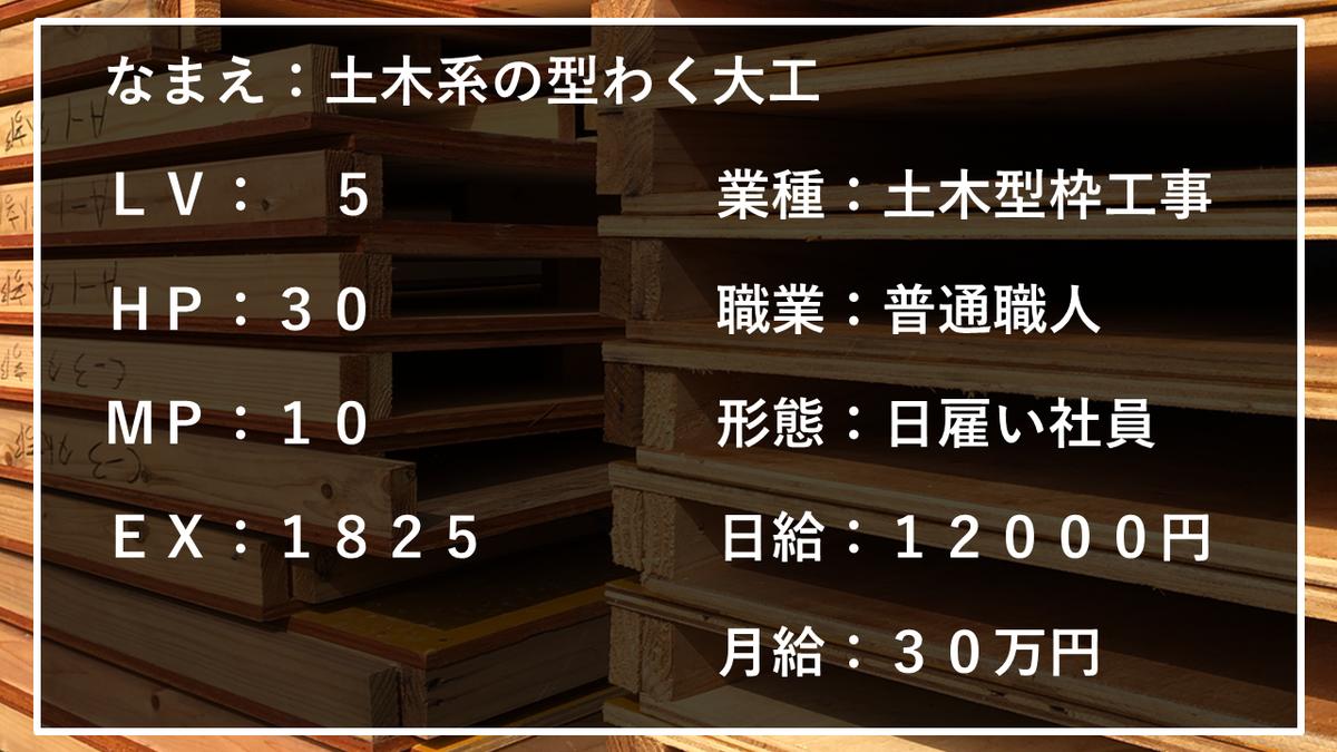 f:id:panboku409:20201226191230p:plain