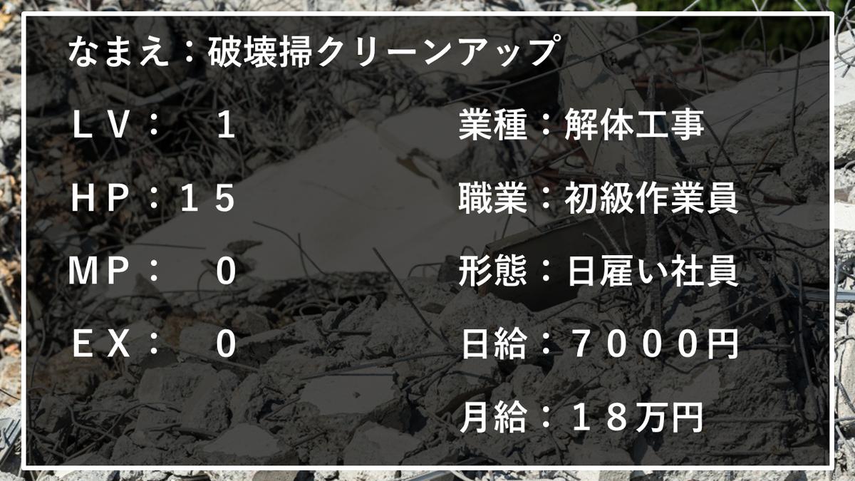 f:id:panboku409:20201227155336p:plain