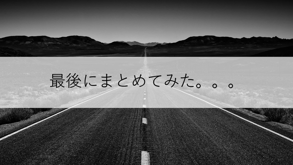 f:id:panboku409:20210111191311j:plain