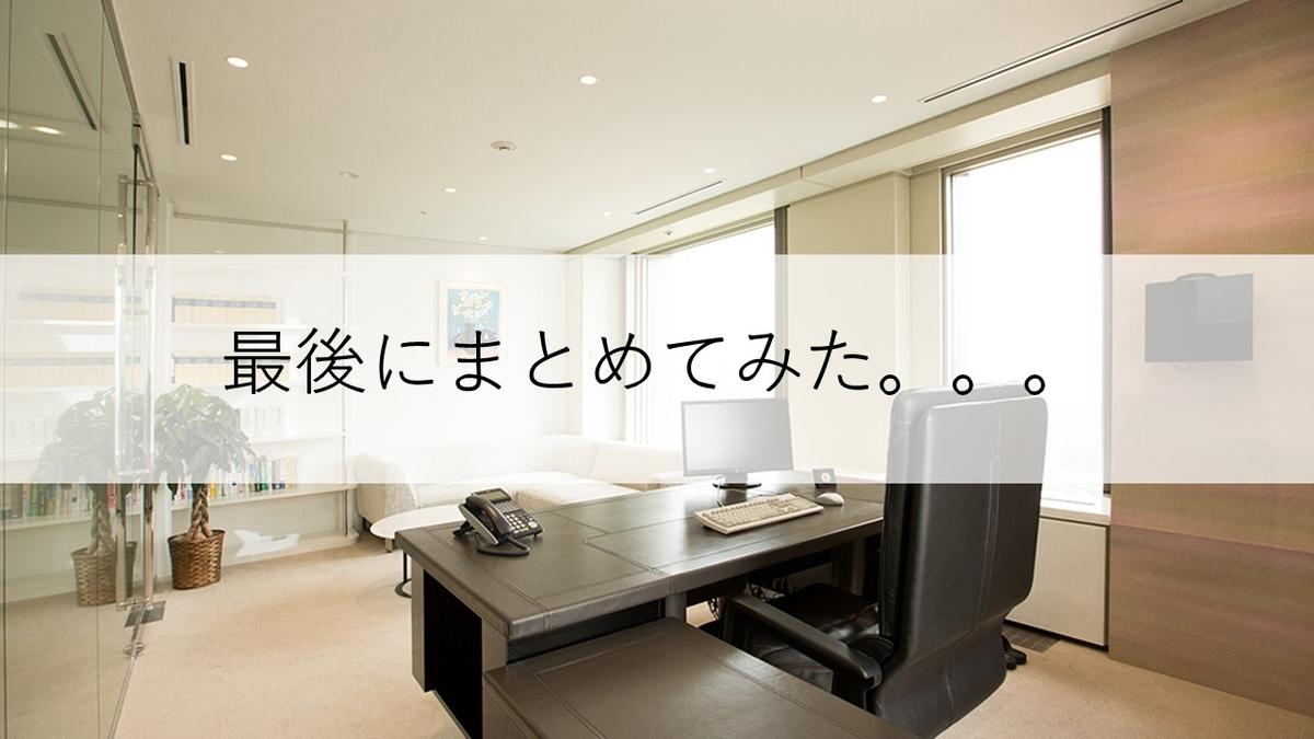 f:id:panboku409:20210117081102j:plain