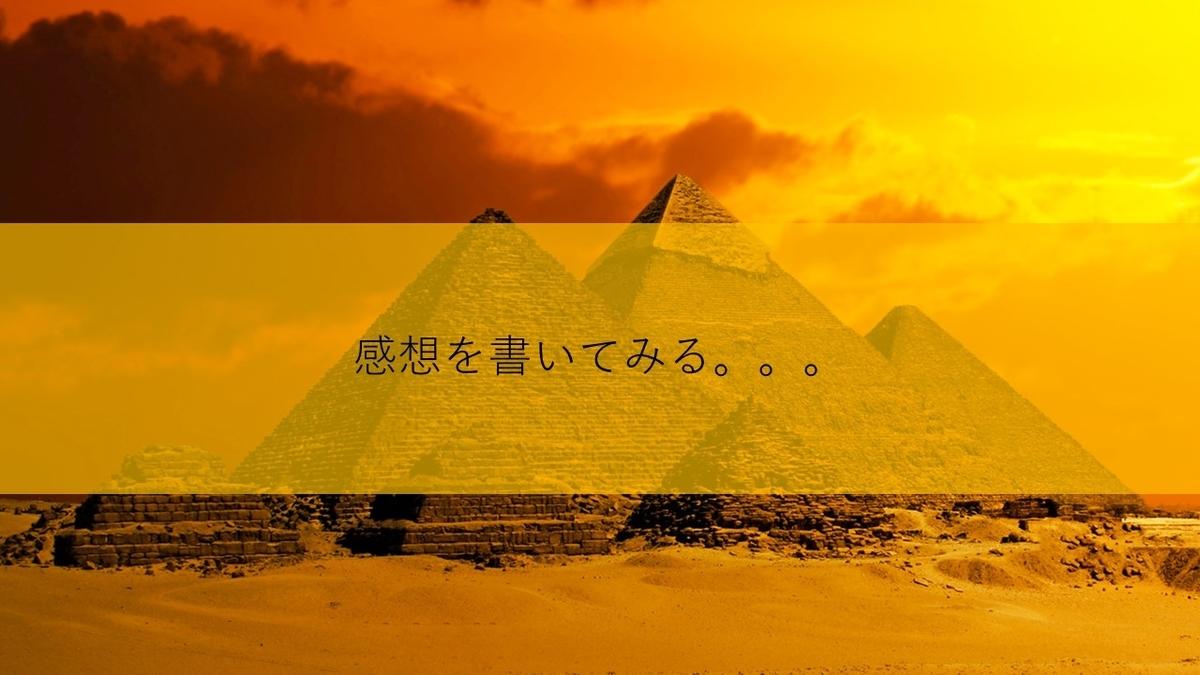f:id:panboku409:20210117212742j:plain