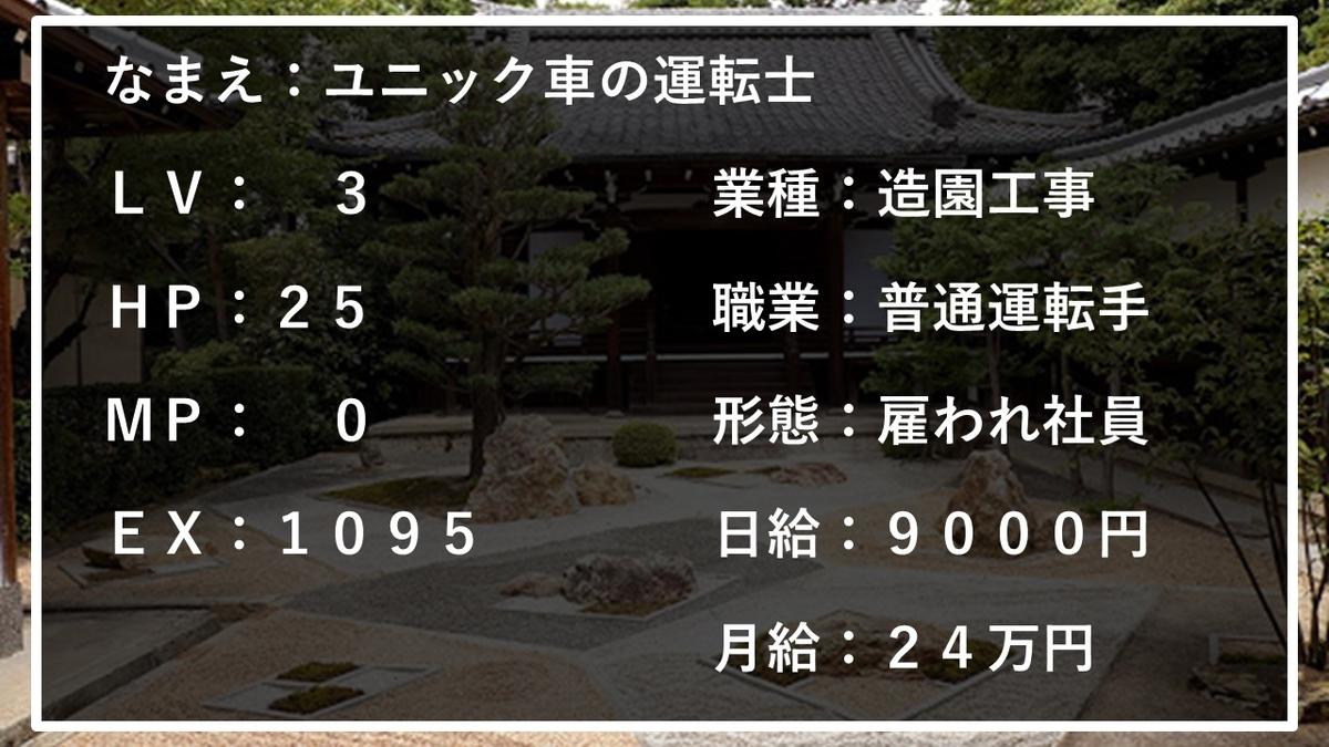 f:id:panboku409:20210127183256j:plain