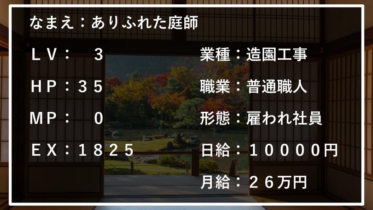 f:id:panboku409:20210127200107j:plain