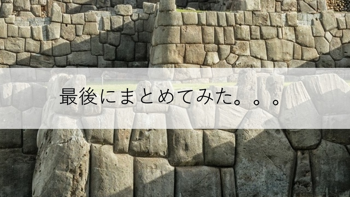 f:id:panboku409:20210202184015j:plain