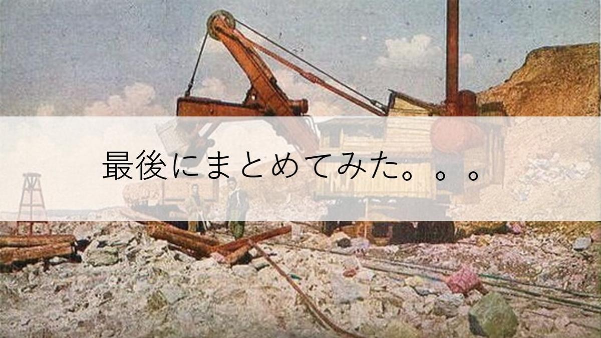 f:id:panboku409:20210204204316j:plain