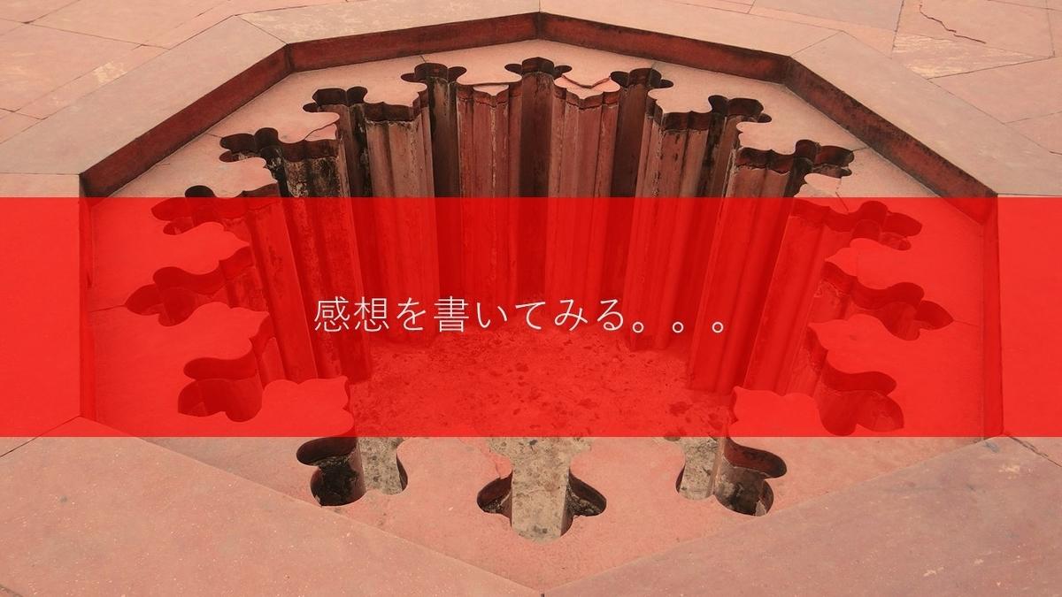f:id:panboku409:20210209201846j:plain