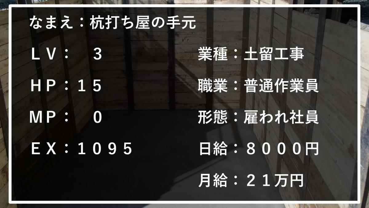 f:id:panboku409:20210211190147j:plain