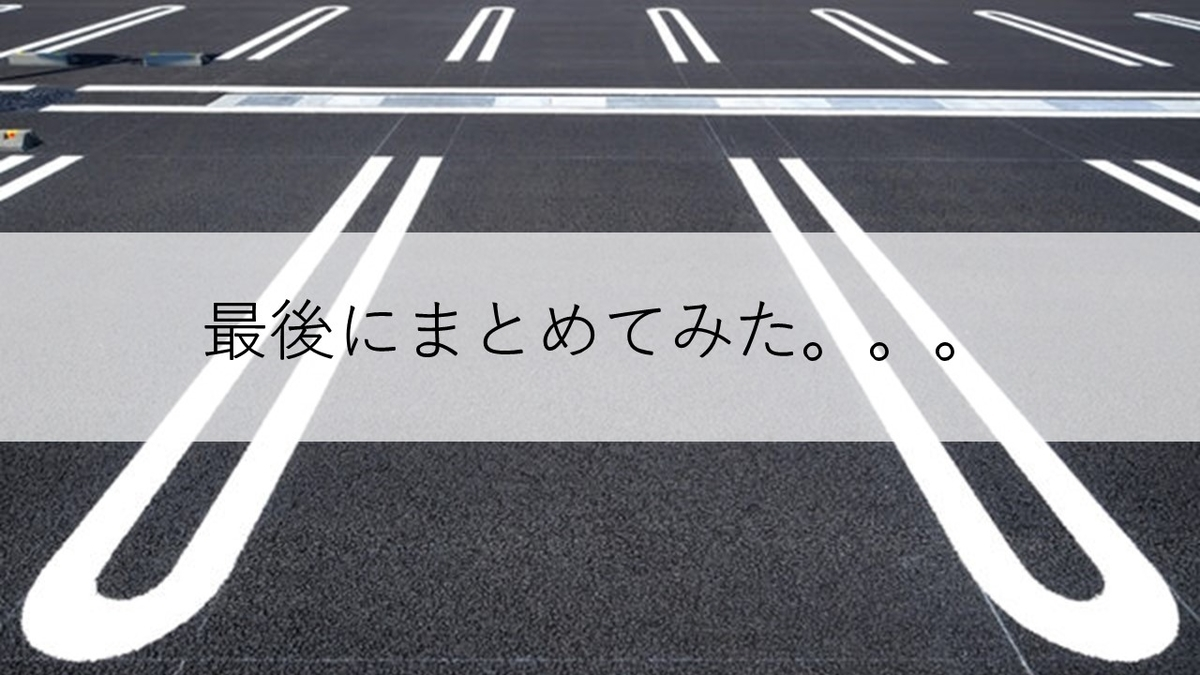 f:id:panboku409:20210218111425j:plain