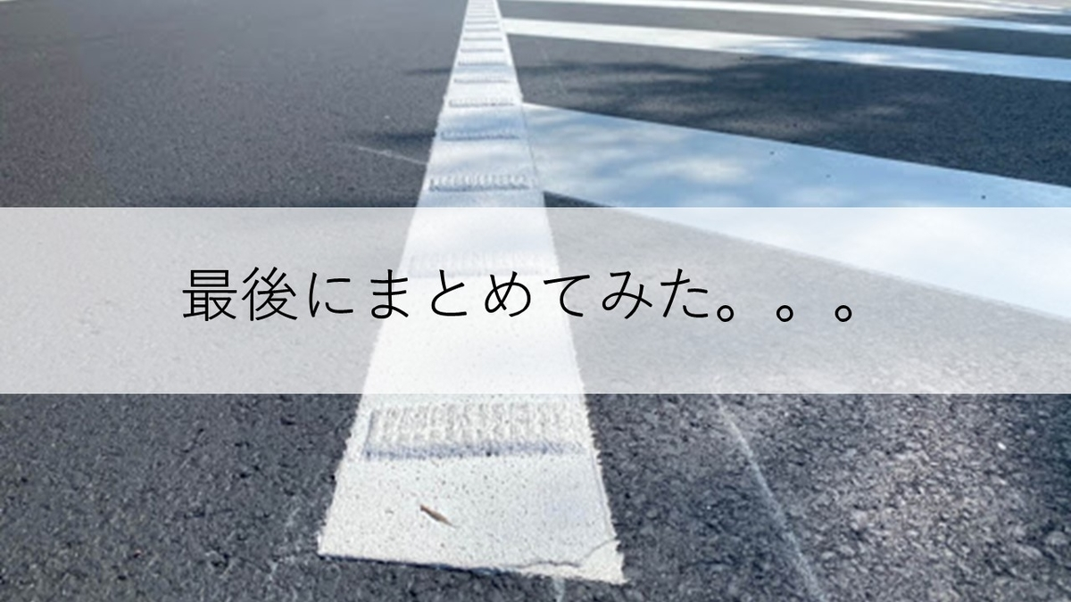 f:id:panboku409:20210218115852j:plain