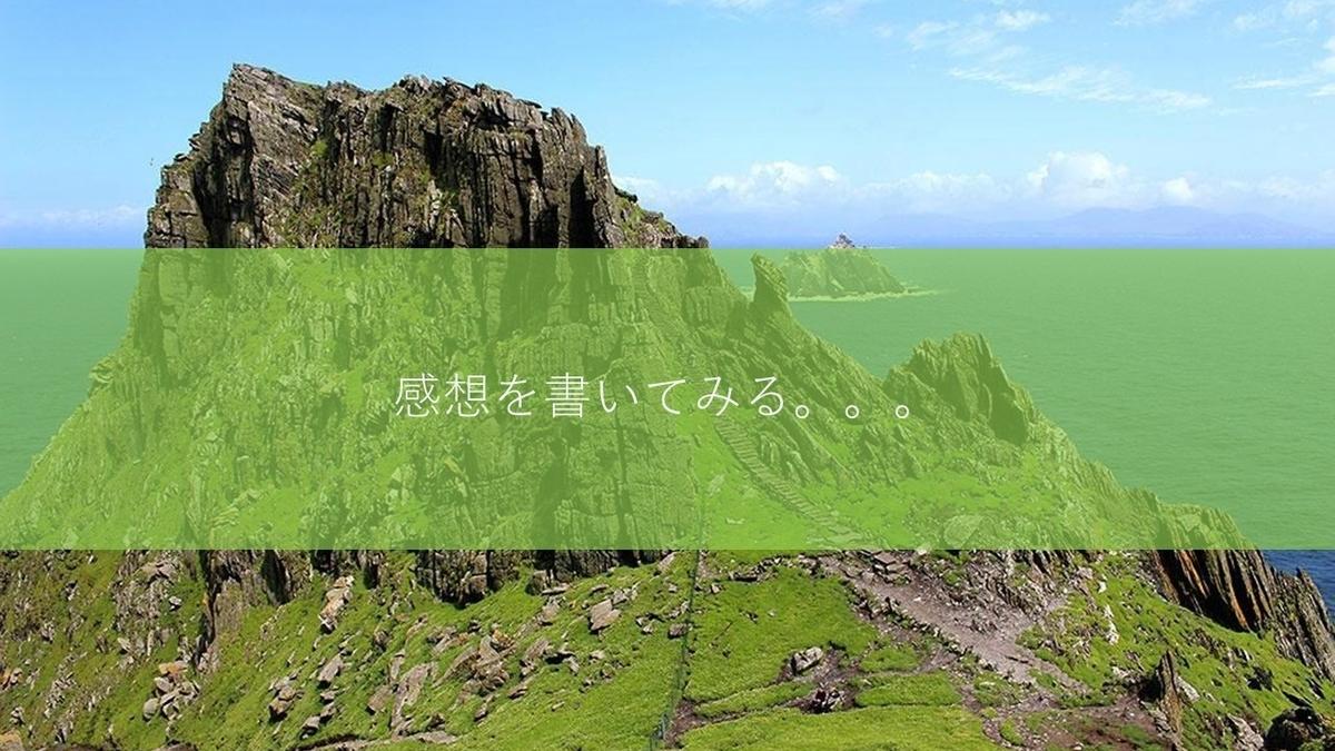 f:id:panboku409:20210218175618j:plain