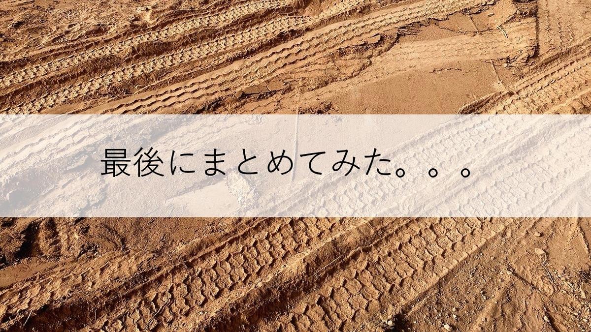 f:id:panboku409:20210221103812j:plain