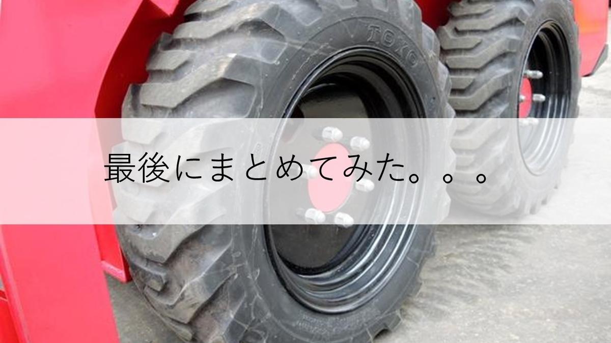 f:id:panboku409:20210226155411j:plain