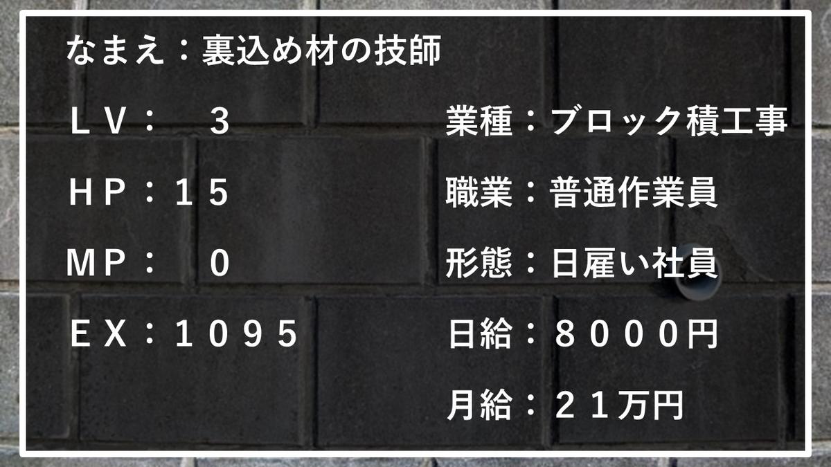 f:id:panboku409:20210228110610j:plain
