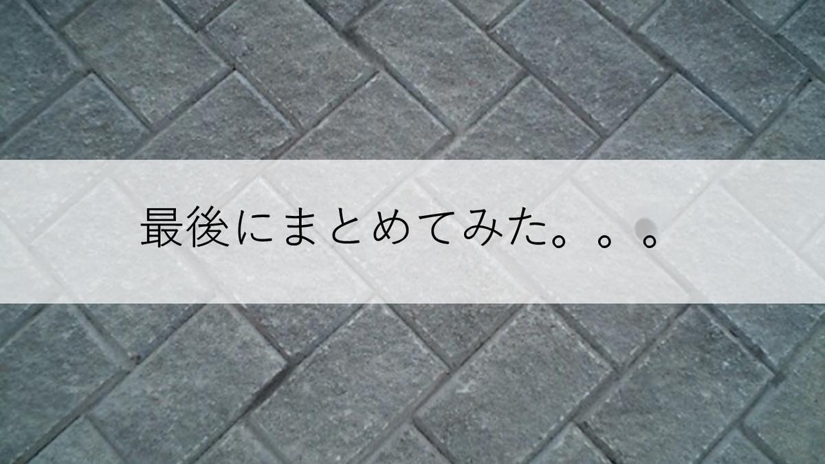 f:id:panboku409:20210228113021j:plain