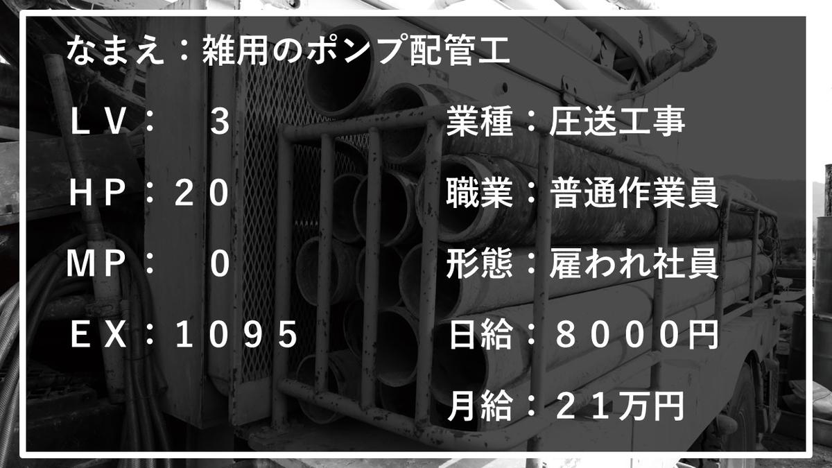 f:id:panboku409:20210228140319j:plain