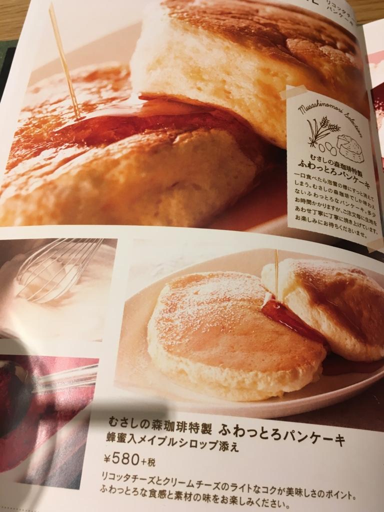 f:id:pancakememo:20160919002257j:plain