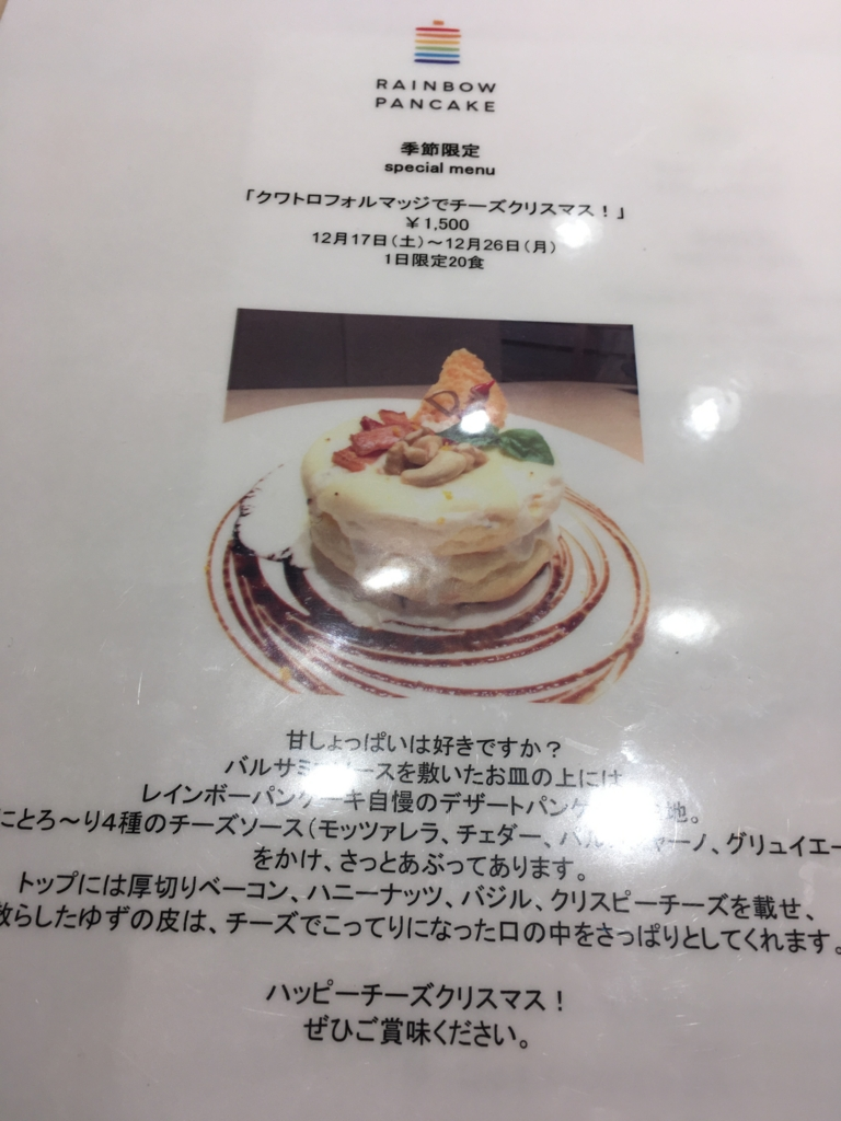 f:id:pancakememo:20161225154545j:plain