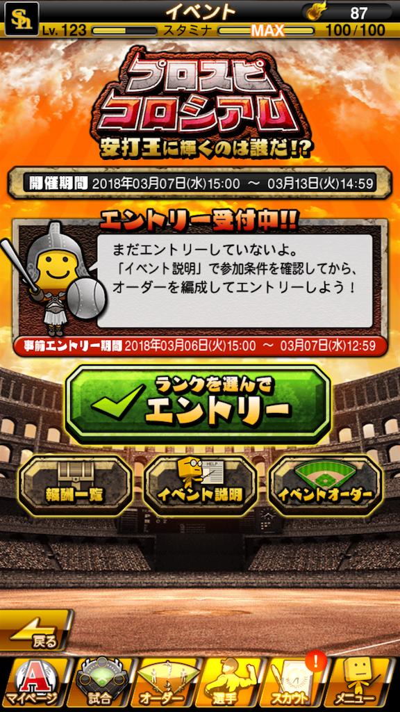 f:id:panda-mama-chan02:20180307170353p:image