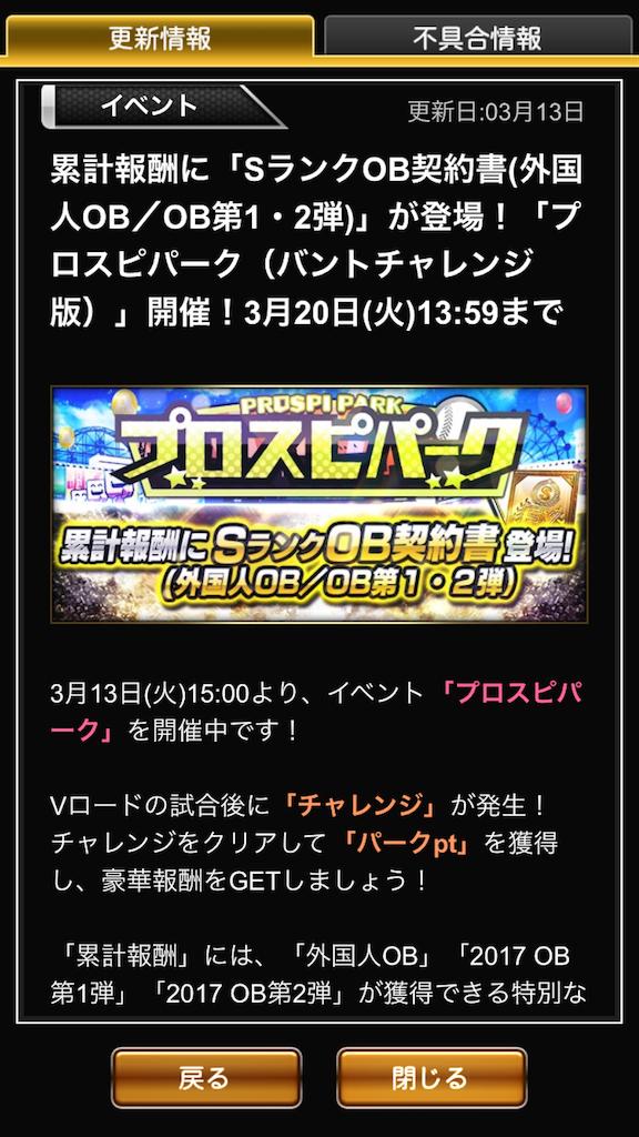 f:id:panda-mama-chan02:20180314141008p:image