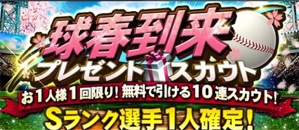 f:id:panda-mama-chan02:20180328160420j:image