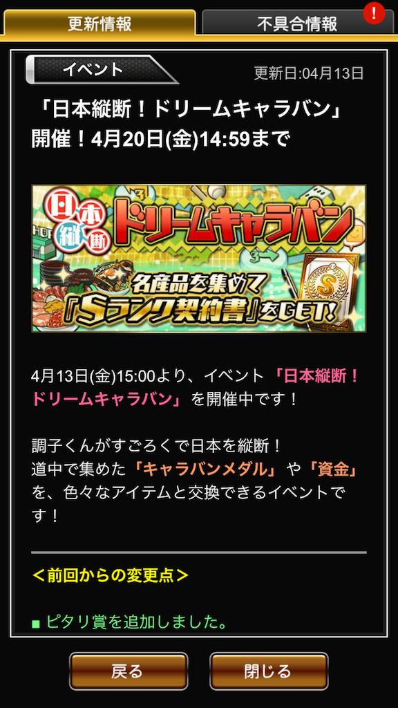 f:id:panda-mama-chan02:20180413154537p:image