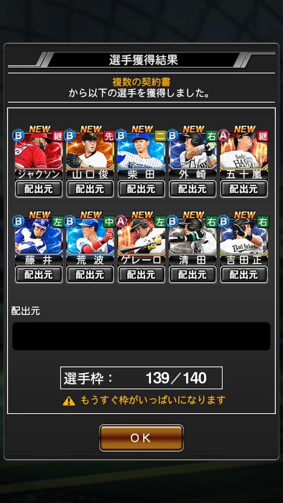 f:id:panda-mama-chan02:20180418164611p:image