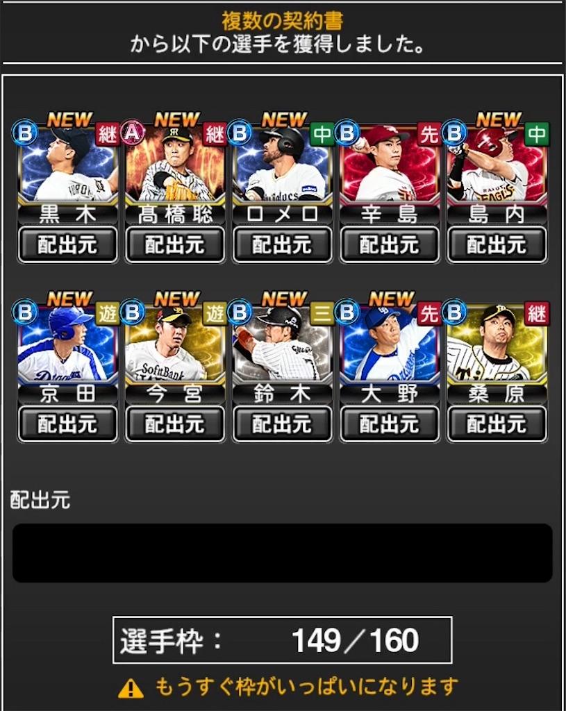 f:id:panda-mama-chan02:20180421220229j:image