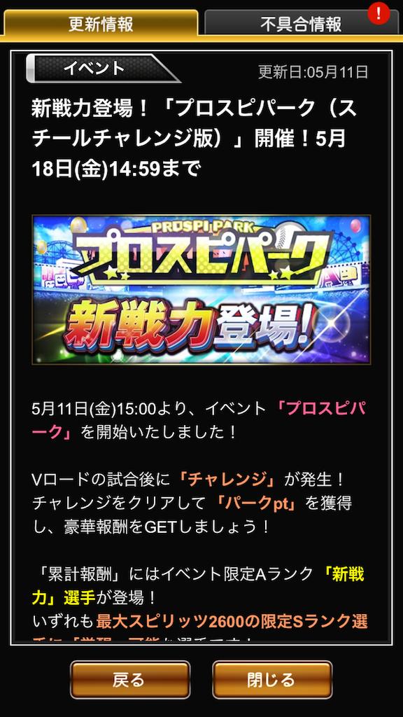 f:id:panda-mama-chan02:20180511153815p:image
