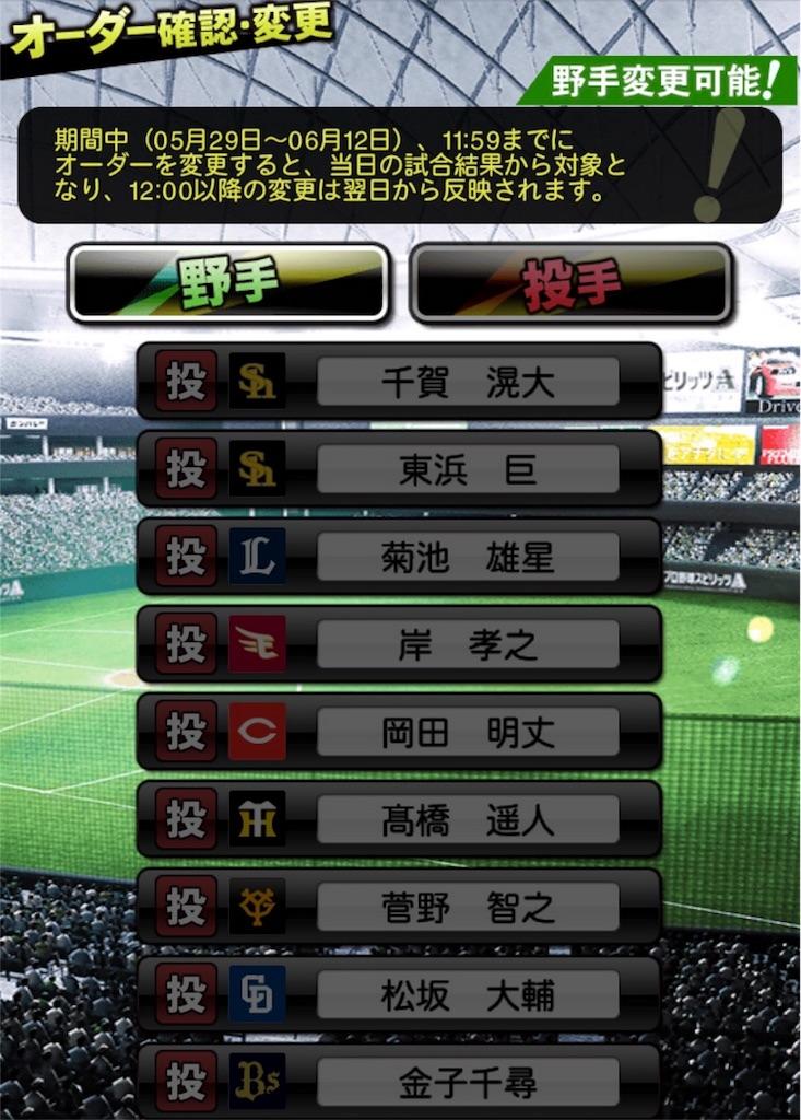 f:id:panda-mama-chan02:20180531174034j:image