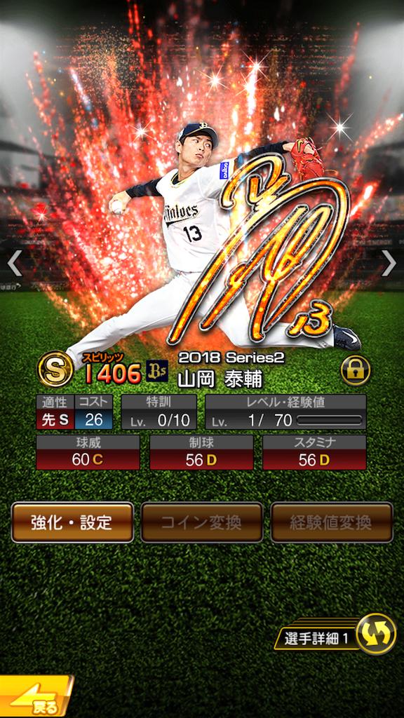 f:id:panda-mama-chan02:20181112221021p:image