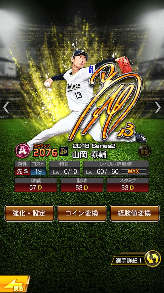 f:id:panda-mama-chan02:20181113155724p:image