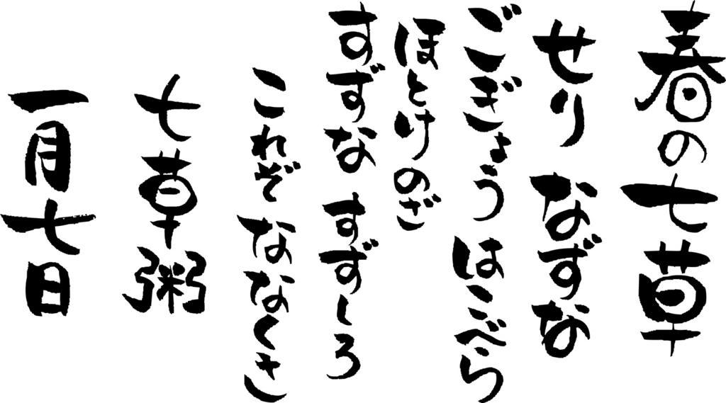 f:id:panda-mzlbk:20180103213554j:plain