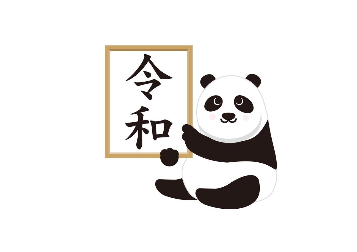 f:id:panda-mzlbk:20190401230200j:plain