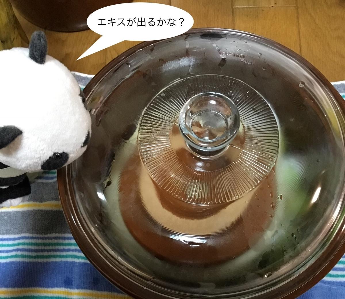 f:id:panda-mzlbk:20190615083440j:plain