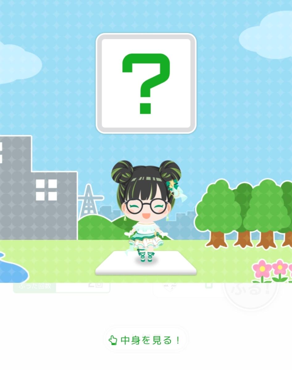 f:id:panda-sister:20191229160121j:plain