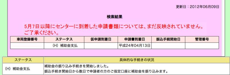Hojyokin_shinsei_0610