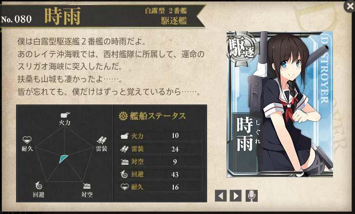 Shigure_080