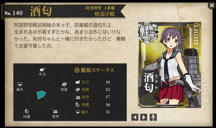 Sakawa_0815