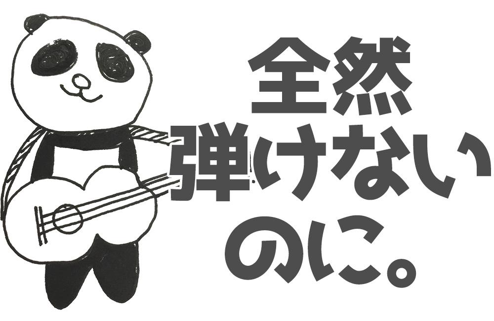 f:id:panda68gou:20170913133657j:plain